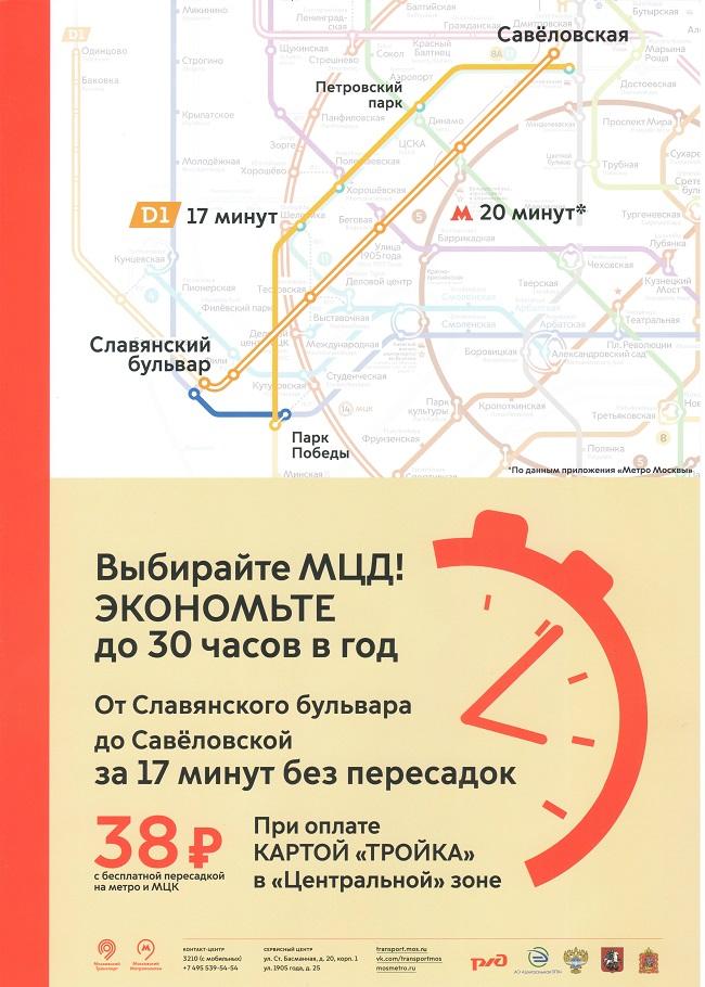 карта метро москвы 2020 для печати а4 с вокзалами
